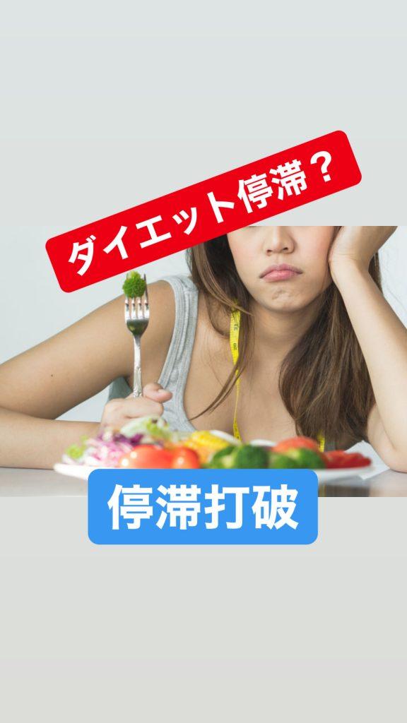 期 ダイエット 停滞