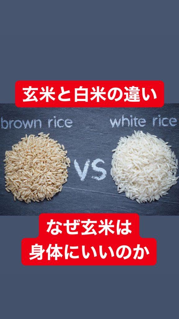 玄米 と 白米 の 違い